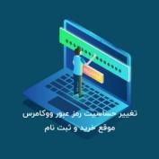 تغییر حساسیت رمز عبور ووکامرس موقع خرید و ثبت نام