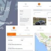 افزونه ایجاد سیستم رزرو راننده در وردپرس Chauffeur