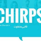 http://www.20script.ir/wp-content/uploads/chirps.jpg