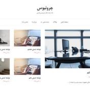 دانلود قالب وردپرس وبلاگی Chronus فارسی