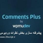http://www.20script.ir/wp-content/uploads/comments-plus.jpg