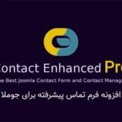 افزونه فرم تماس پیشرفته برای جوملا Contact Enhanced PRO
