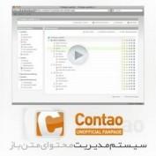 http://www.20script.ir/wp-content/uploads/contao.jpg