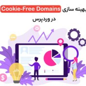 cookie-free-domain-20script