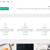 قالب شرکتی وردپرس Corporate Portfolio فارسی