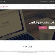 دانلود قالب شرکتی وردپرس Corporate-x فارسی