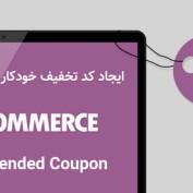 ایجاد کد تخفیف خودکار در ووکامرس با افزونه WooCommerce Extended Coupon
