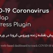 covid19-coronavirus-live-map-wordpress-plugin