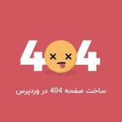 create-404-page-20script