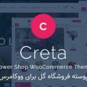 دانلود قالب فروشگاه گل Creta برای ووکامرس