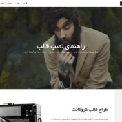دانلود قالب وردپرس شرکتی Croccante فارسی