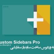 http://www.20script.ir/wp-content/uploads/custom-sidebars-pro.jpg