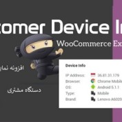 http://www.20script.ir/wp-content/uploads/customer-device-info-woocommerce-plugin.jpg