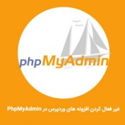 deactive-plugins-phpmyadmin-thumb