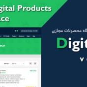 اسکریپت ایجاد فروشگاه محصولات مجازی DigitKart