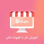 dokan-plugin-learn-20script