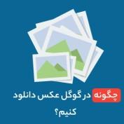 download-image-20script