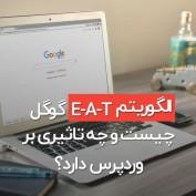 e-a-t-algorithm-20script