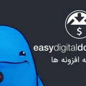 دانلود رایگان 103 افزودنی افزونه Easy Digital Downloads