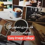easy-image-plugin-20script