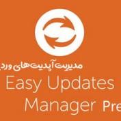 easy-updates-manager-premium