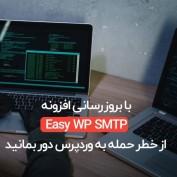 easy-wp-smtp-20script