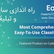 راه اندازی سایت آگهی و تبلیغات با اسکریپت EasyAds