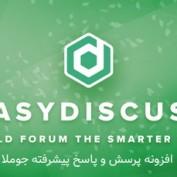 افزونه پرسش و پاسخ جوملا EasyDiscuss Pro