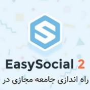 افزونه راه اندازی جامعه مجازی در جوملا EasySocial Pro
