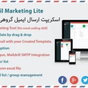 اسکریپت ارسال ایمیل گروهی و ایمیل مارکتینگ Email Marketing Lite