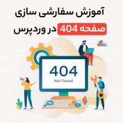 error-404-20script