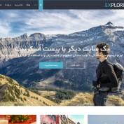 قالب مجله ای وردپرس Explore فارسی