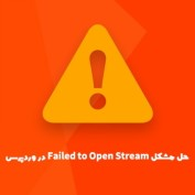 failed-to-open-stream