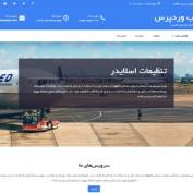 دانلود قالب شرکتی وردپرس Fetch فارسی
