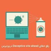 fix-deceptive-site-ahead-error