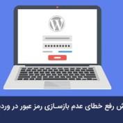 آموزش رفع خطای عدم بازسازی رمز عبور در وردپرس