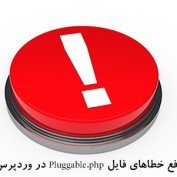 fix-pluggable-errors-logo