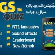 flags-quiz-android-game-admin-panel