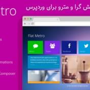 قالب واکنشگرا و مترو Flat Metro برای وردپرس