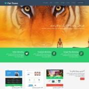 قالب شرکتی وردپرس Flat theme فارسی