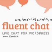 افزونه چت و پشتیبانی آنلاین در وردپرس FluentChat Pro