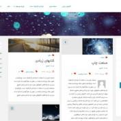 قالب وبلاگی وردپرس Fluida فارسی