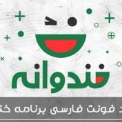 دانلود فونت فارسی برنامه خندوانه