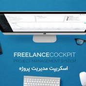 اسکریپت مدیریت پروژه Freelance Cockpit 3
