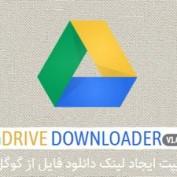 اسکریپت ایجاد لینک دانلود فایل از گوگل درایو GDrive Downloader