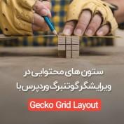 gecko-grid-20script