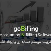 اسکریپت سیستم حسابداری و ایجاد فاکتور goBilling