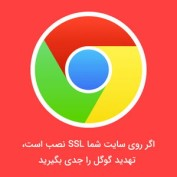 google-chrome-20script