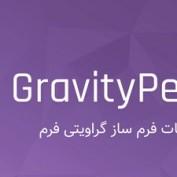 افزایش امکانات فرم ساز Gravity Forms با افزونه Gravity Perks