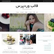 دانلود قالب وبلاگی وردپرس Holland فارسی